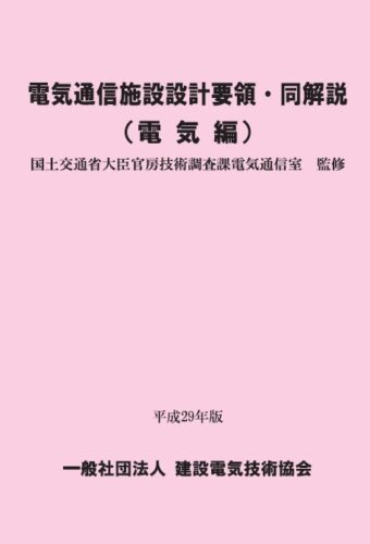 電気通信施設設計要領・同解説(電気編)平成29年版