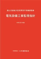 電気設備工事監理指針 令和元年版