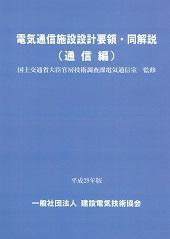 電気通信施設設計要領・同解説(通信編) 平成29年版
