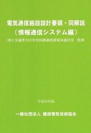 電気通信施設設計要領・同解説 (情報通信システム編) 平成29年版