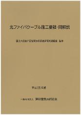 光ファイバケーブル施工要領・同解説 平成25年版