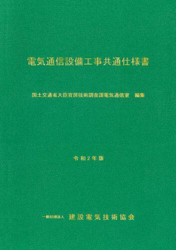 電気通信設備工事共通仕様書 令和2年版