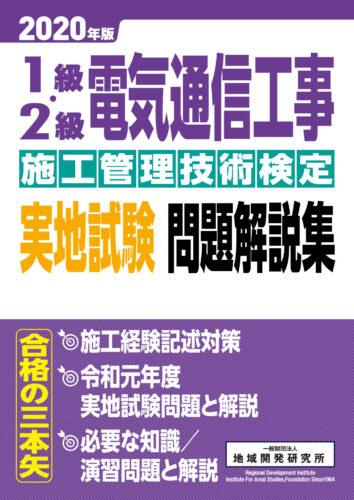 1級・2級 電気通信工事施工管理技術検定実施試験問題解説集録2020年版【1級・2級実施試験用】令和2年